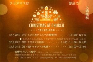 教会 クリスマス 大野キリスト教会